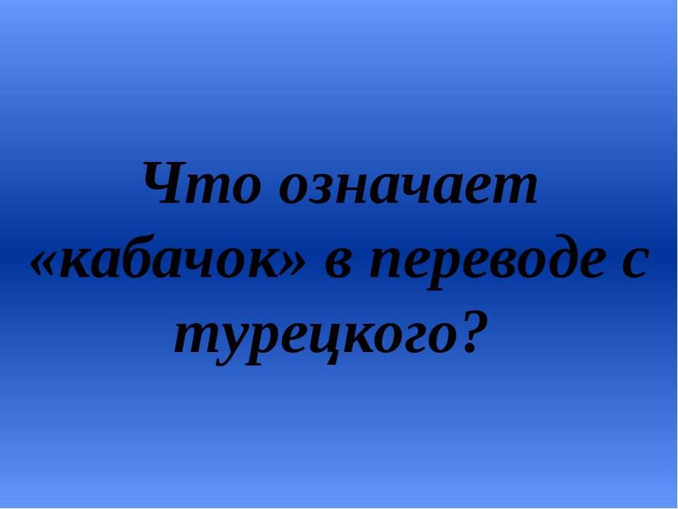 Что означает «кабачок» в переводе с турецкого?