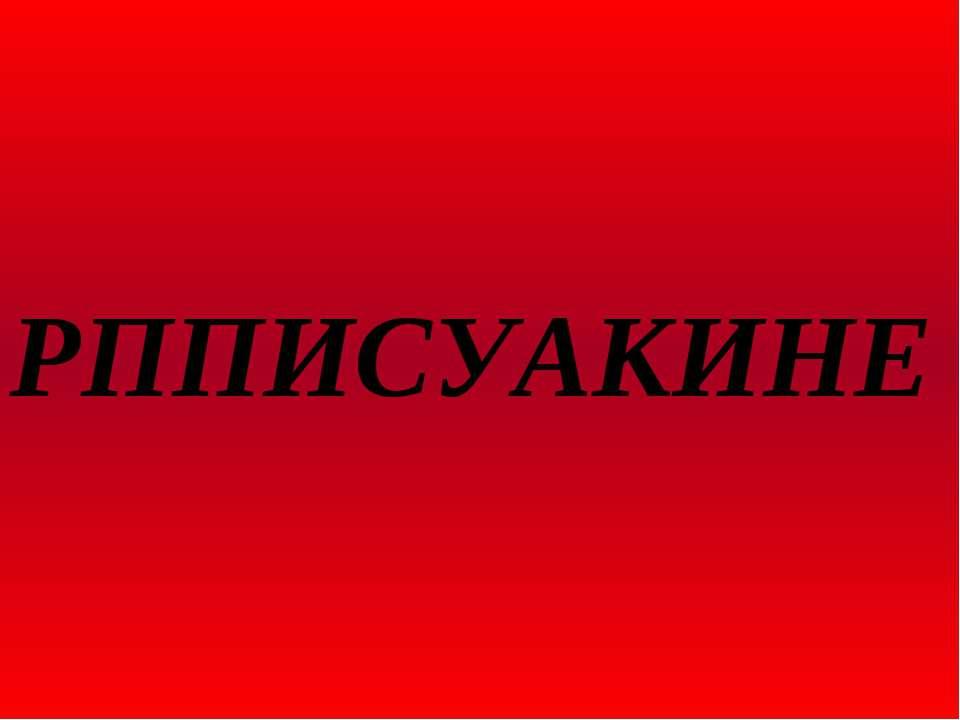 РППИСУАКИНЕ