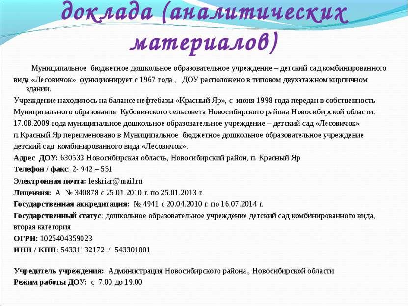Презентация публичного доклада (аналитических материалов) Муниципальное бюдже...