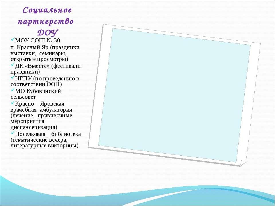 Социальное партнерство ДОУ МОУ СОШ № 30 п. Красный Яр (праздники, выставки, с...