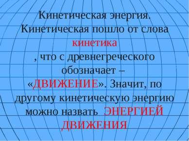 Кинетическая энергия. Кинетическая пошло от слова кинетика , что с древнегреч...
