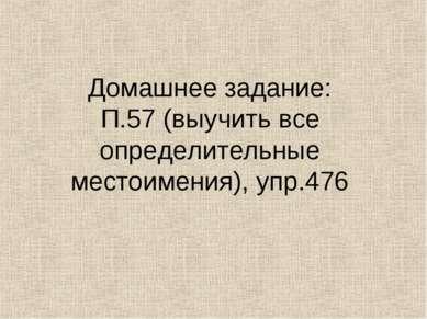 Домашнее задание: П.57 (выучить все определительные местоимения), упр.476