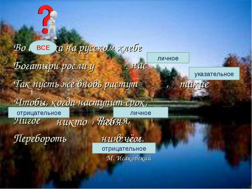 Во все века на русском хлебе Богатыри росли у . Так пусть же вновь растут , Ч...
