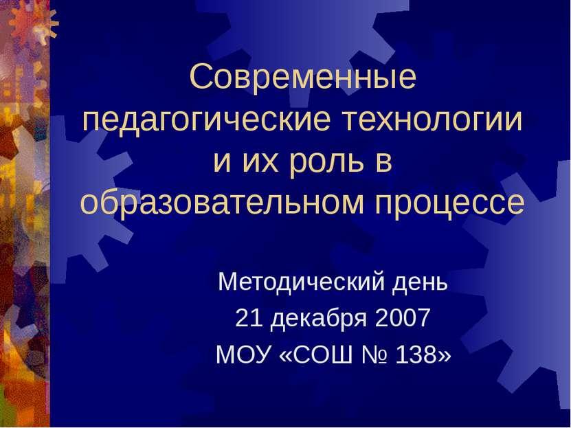 Современные педагогические технологии и их роль в образовательном процессе Ме...