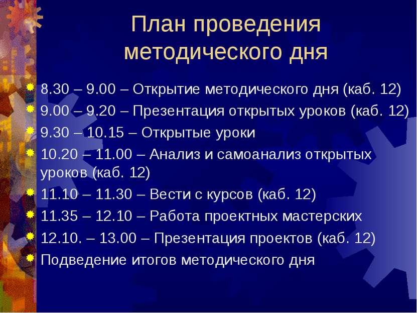 План проведения методического дня 8.30 – 9.00 – Открытие методического дня (к...