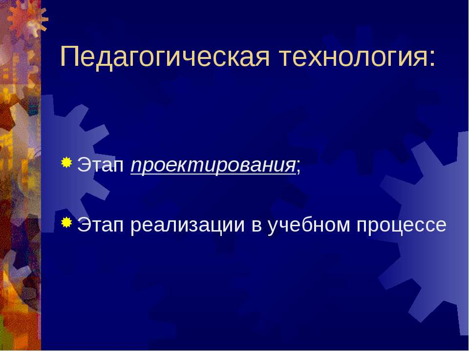 Педагогическая технология: Этап проектирования; Этап реализации в учебном про...