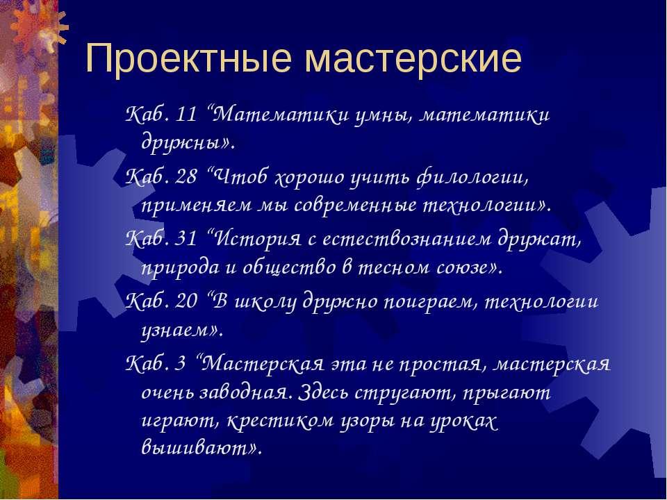 """Проектные мастерские Каб. 11 """"Математики умны, математики дружны». Каб. 28 """"Ч..."""
