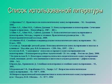 Список использованной литературы Абрамова Г.С. Практикум по психологическому ...