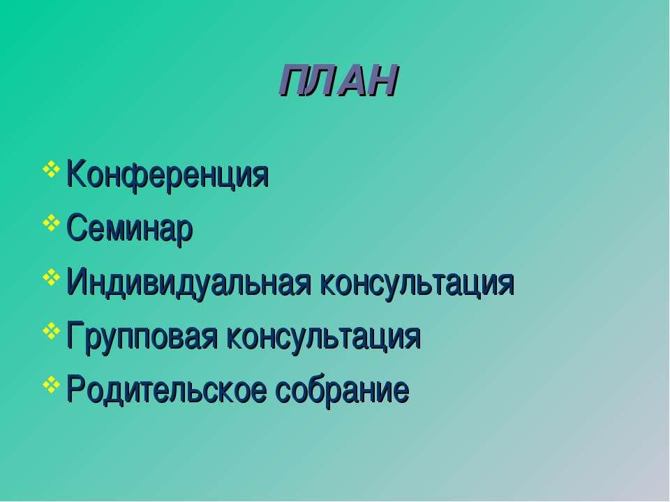 ПЛАН Конференция Семинар Индивидуальная консультация Групповая консультация Р...