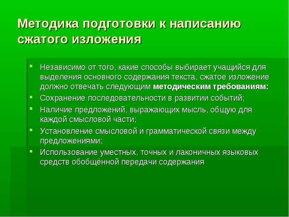 Методика подготовки к написанию сжатого изложения Независимо от того, какие с...