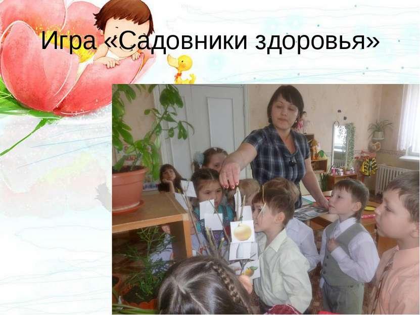 Игра «Садовники здоровья»
