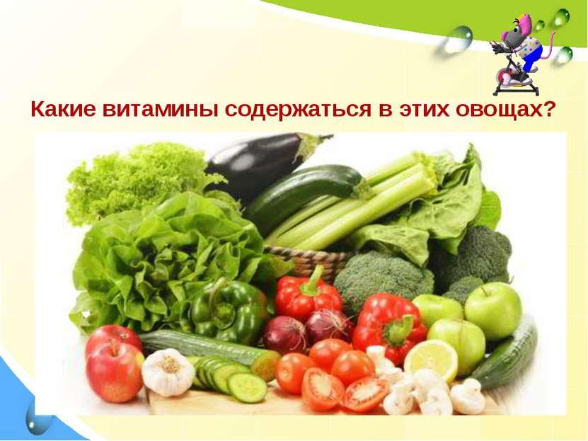 Какие витамины содержаться в этих овощах?