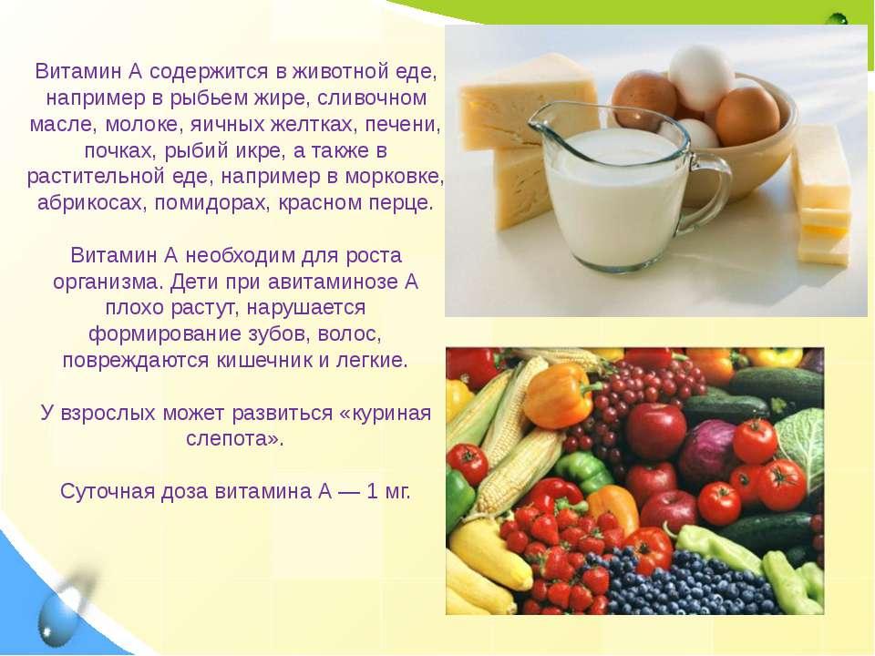 Витамин А содержится в животной еде, например в рыбьем жире, сливочном масле,...