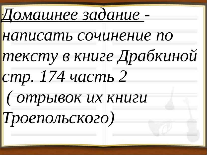. Домашнее задание - написать сочинение по тексту в книге Драбкиной стр. 174 ...