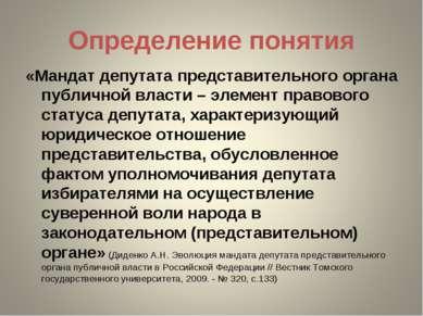 Определение понятия «Мандат депутата представительного органа публичной власт...