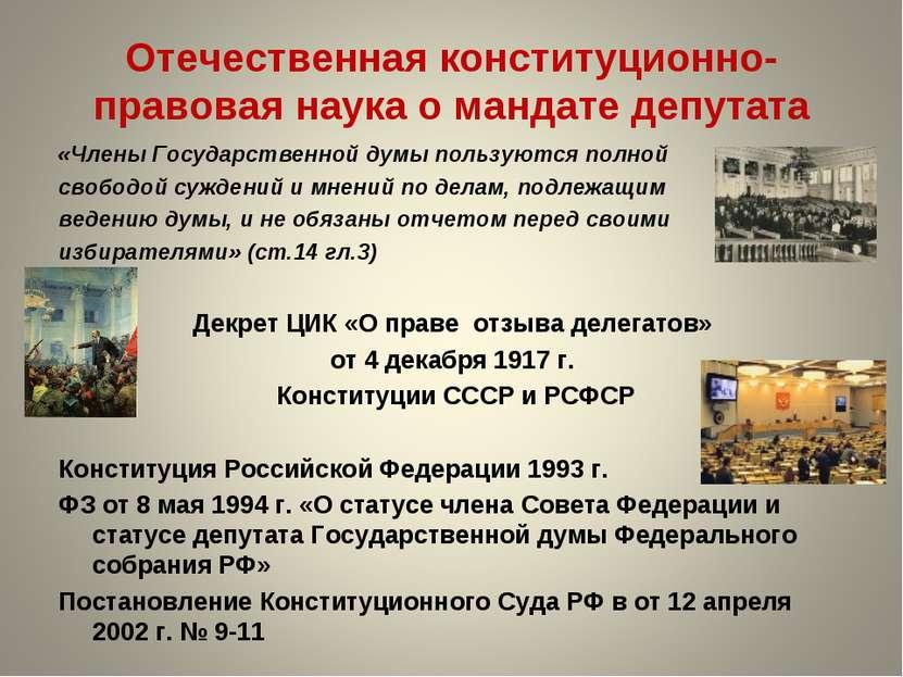 Отечественная конституционно-правовая наука о мандате депутата «Члены Государ...