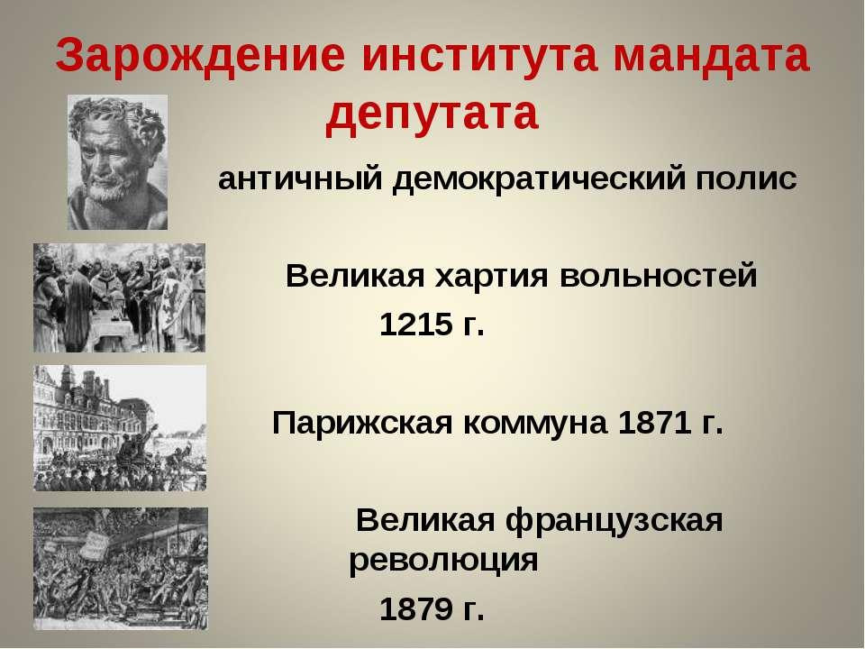 Зарождение института мандата депутата античный демократический полис Великая ...