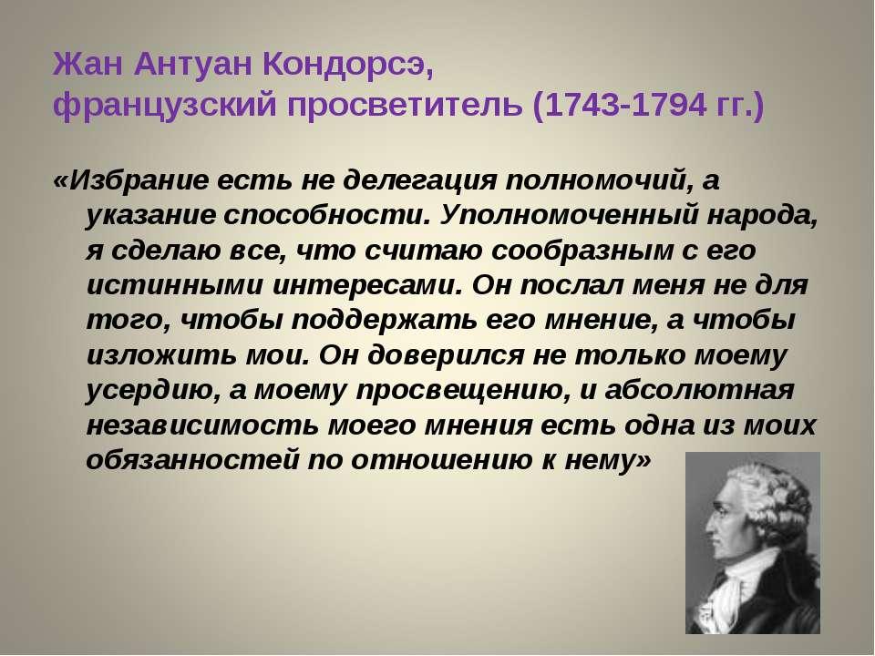 Жан Антуан Кондорсэ, французский просветитель (1743-1794 гг.) «Избрание есть ...