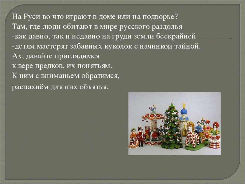 На Руси во что играют в доме или на подворье? Там, где люди обитают в мире ру...