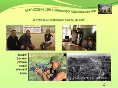 Интервью с участниками локальных войн Валерий Важенин участник первой чеченск...