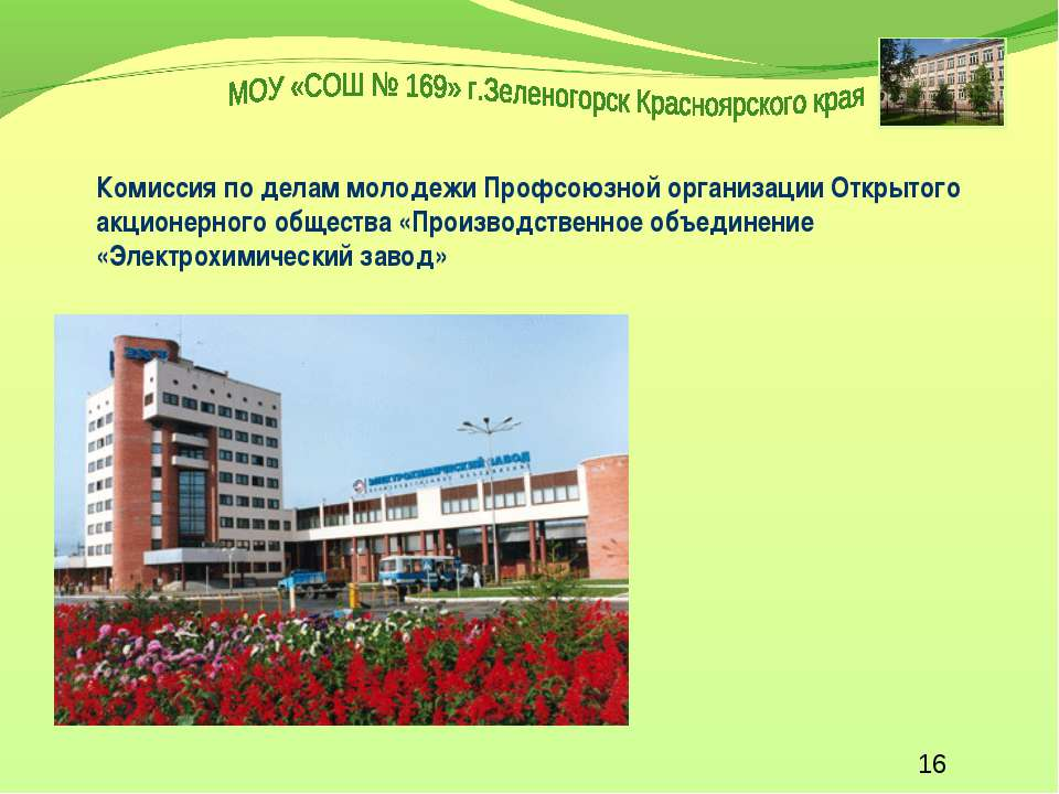 Комиссия по делам молодежи Профсоюзной организации Открытого акционерного общ...