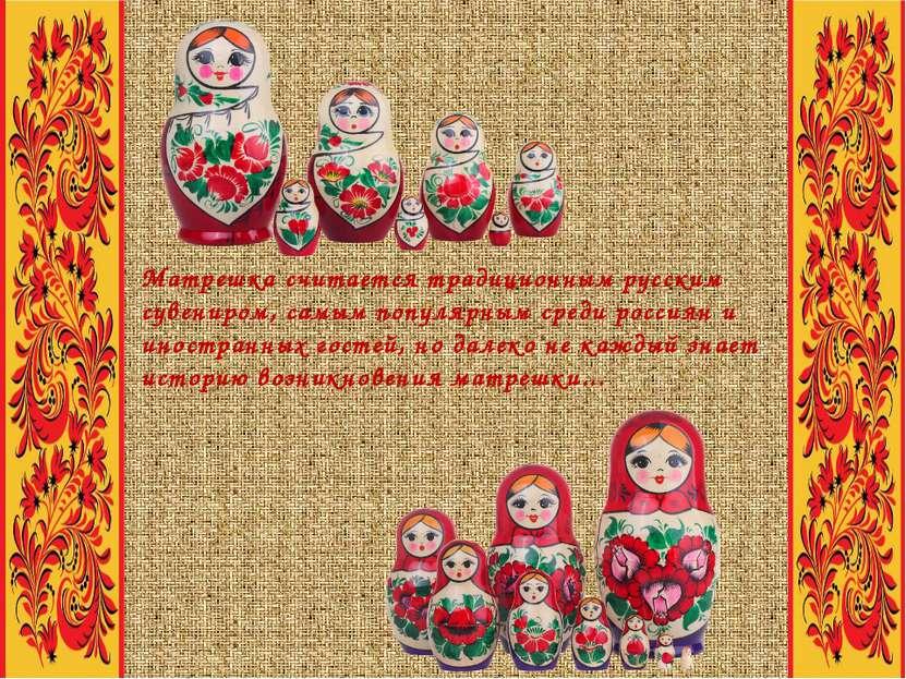 Матрешкасчитается традиционным русским сувениром, самым популярным среди рос...