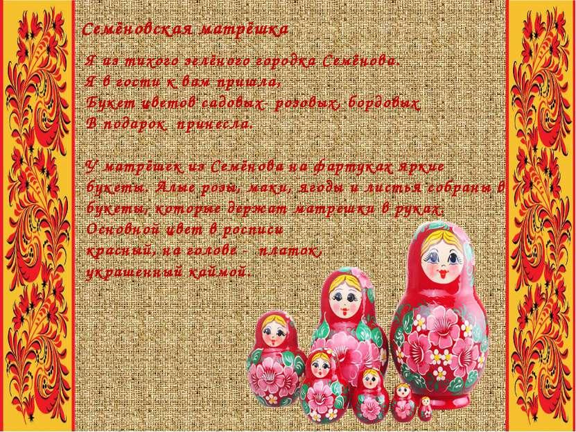 Я из тихого зелёного городка Семёнова. Я в гости к вам пришла, Букет цветов с...