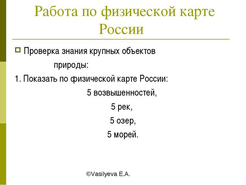 Работа по физической карте России Проверка знания крупных объектов природы: 1...