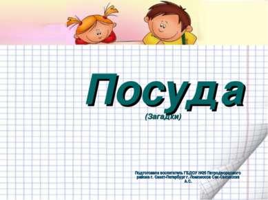 Посуда (Загадки) Подготовила воспитатель ГБДОУ №26 Петродворцового района г. ...