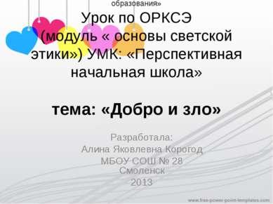 ГАУ ДПОС «Смоленский областной институт развития образования» Урок по ОРКСЭ (...