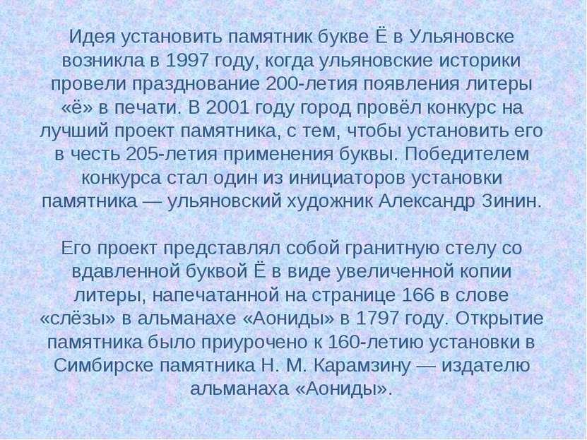 Идея установить памятник букве Ё в Ульяновске возникла в 1997 году, когда уль...