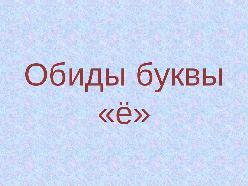 Обиды буквы «ё»