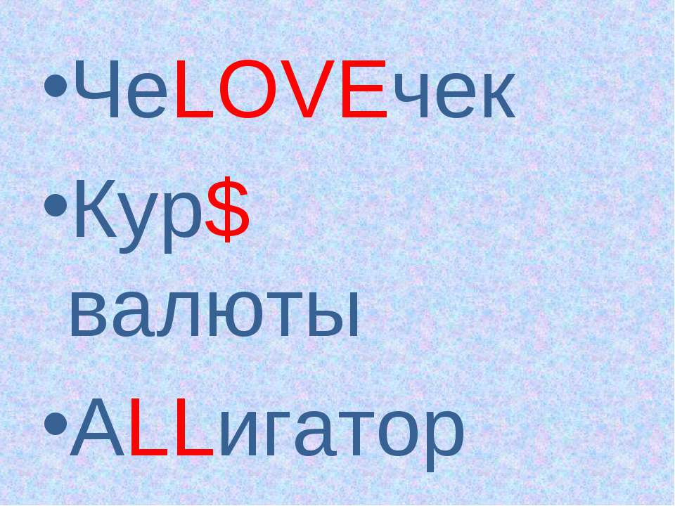ЧеLOVEчек Кур$ валюты АLLигатор Глюк'OZA