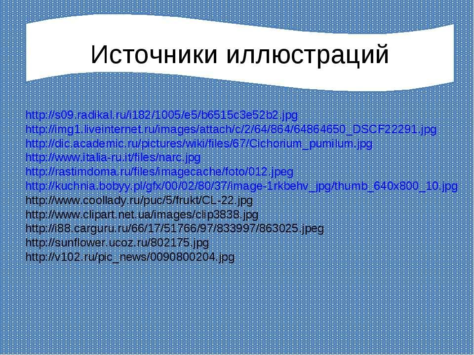 Источники иллюстраций http://s09.radikal.ru/i182/1005/e5/b6515c3e52b2.jpg htt...