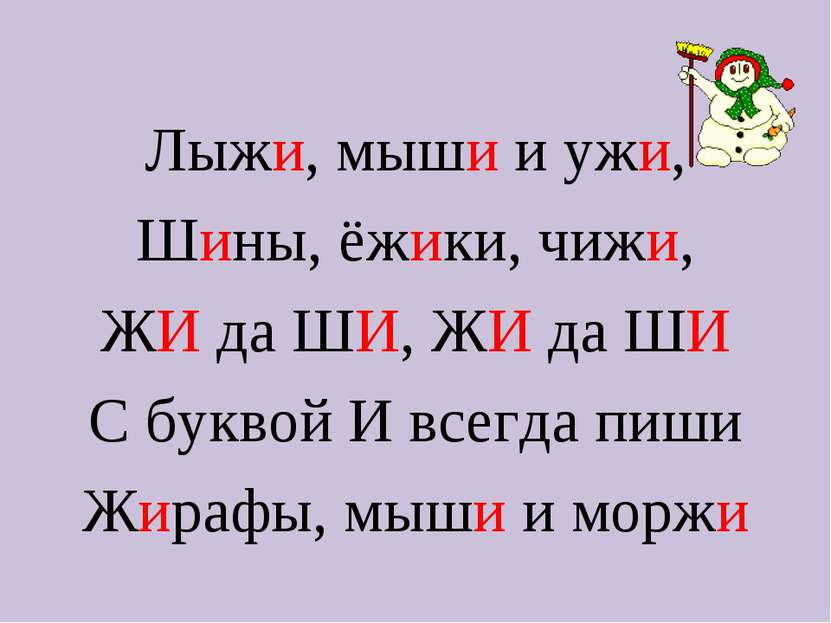 Лыжи, мыши и ужи, Шины, ёжики, чижи, ЖИ да ШИ, ЖИ да ШИ С буквой И всегда пиш...