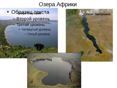Озера Африки Озеро Виктория Озеро Танганьика Озеро Чад