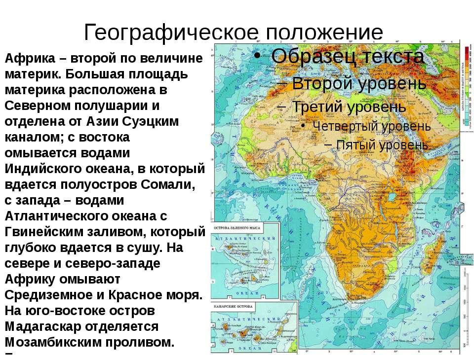 Географическое положение Африка – второй по величине материк. Большая площадь...