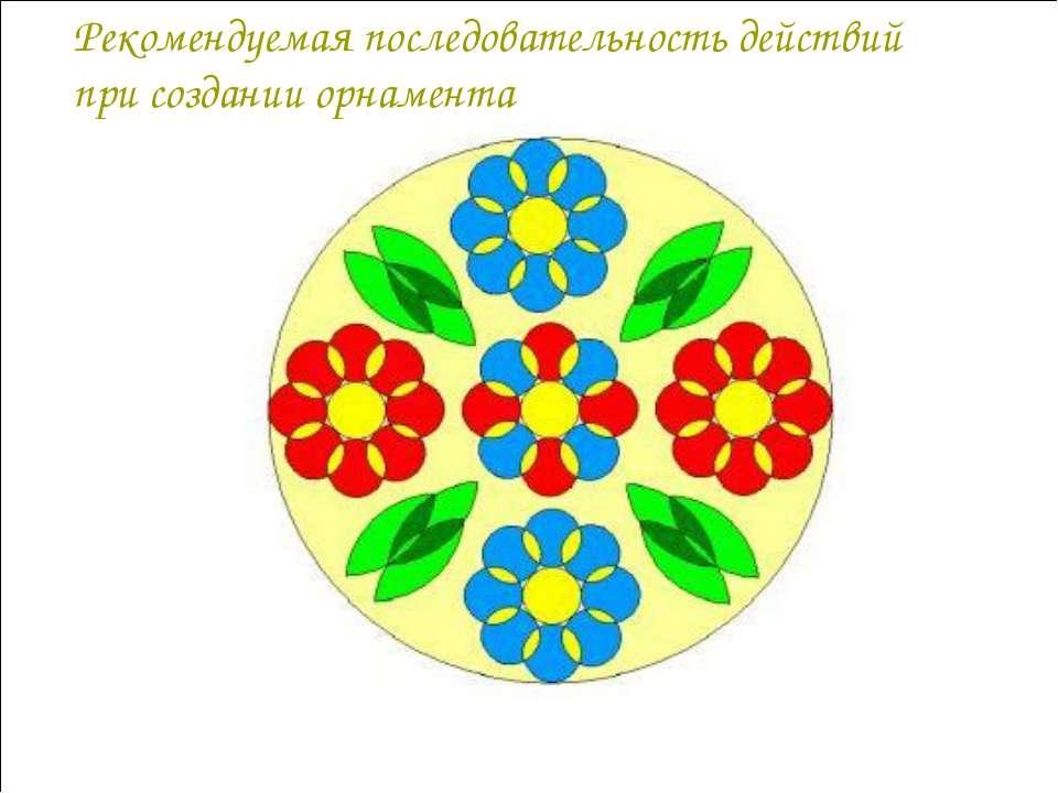 Рекомендуемая последовательность действий при создании орнамента