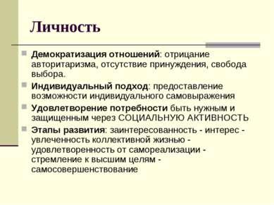 Личность Демократизация отношений: отрицание авторитаризма, отсутствие принуж...