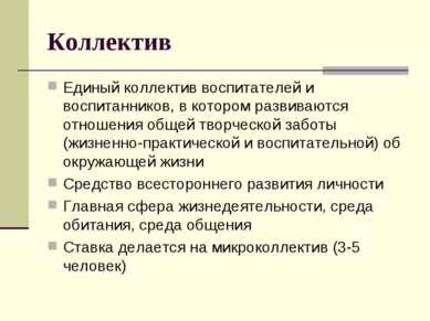 Коллектив Единый коллектив воспитателей и воспитанников, в котором развиваютс...