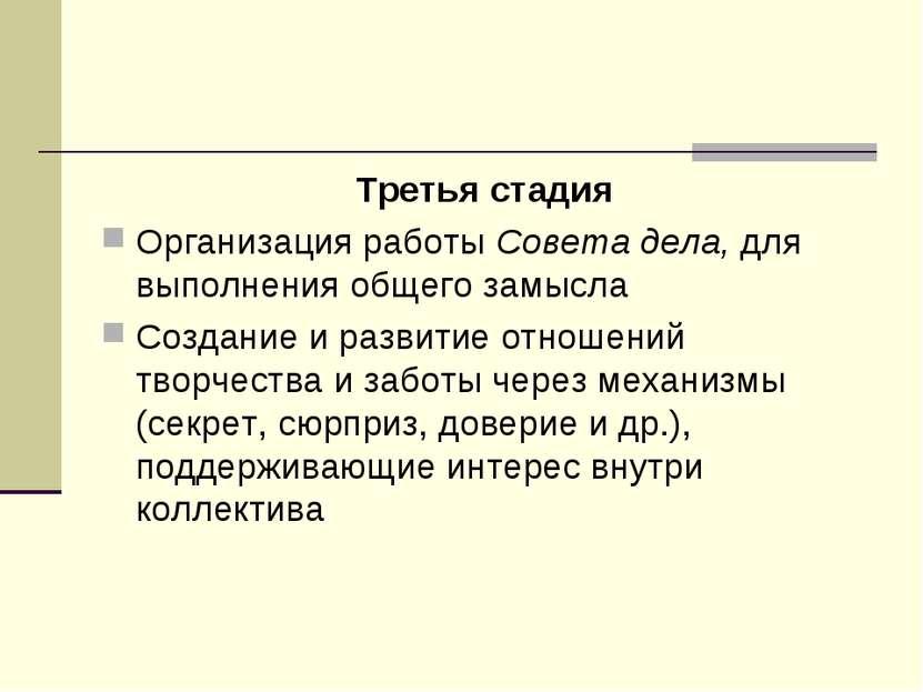 Третья стадия Организация работы Совета дела, для выполнения общего замысла С...
