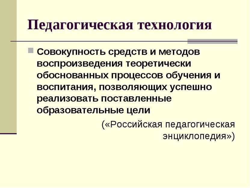 Педагогическая технология Совокупность средств и методов воспроизведения теор...