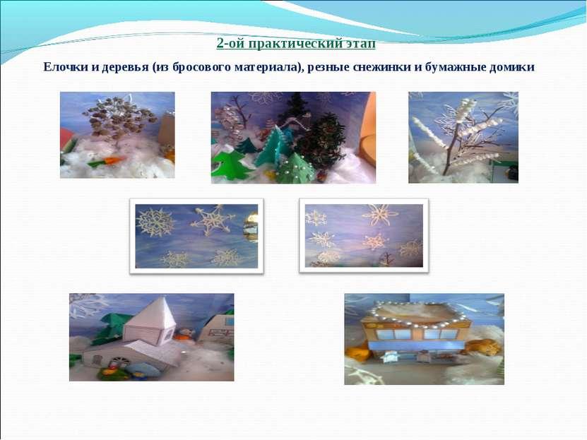 2-ой практический этап Елочки и деревья (из бросового материала), резные снеж...