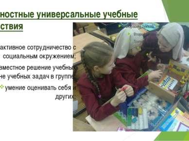 Личностные универсальные учебные действия активное сотрудничество с социальны...