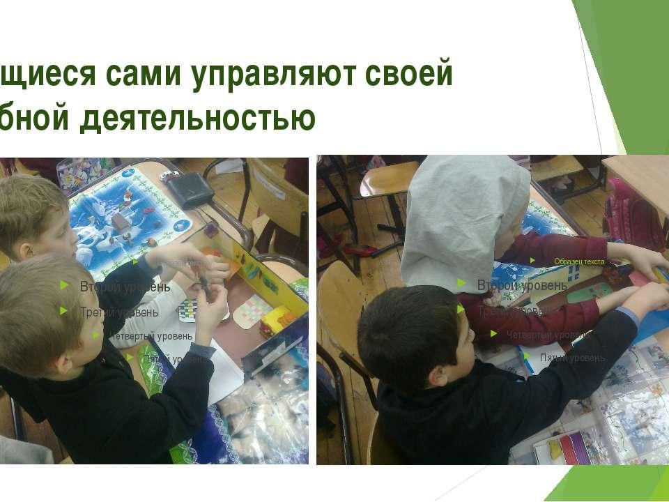 Учащиеся сами управляют своей учебной деятельностью