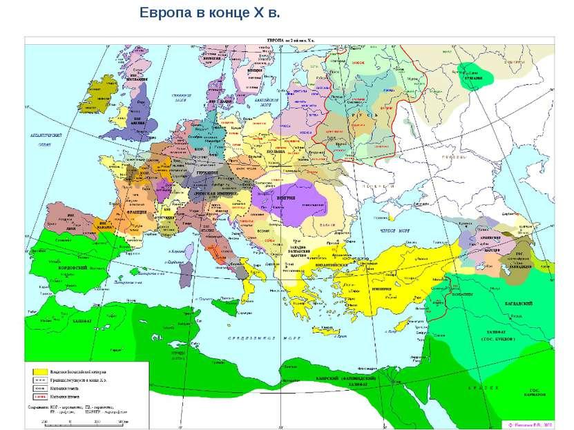 Европа в конце Х в. Европа в конце Х в.