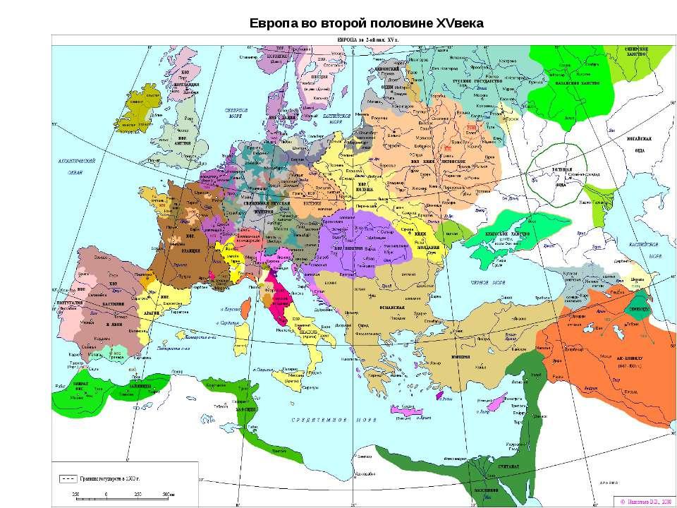 Европа во второй половине XVвека