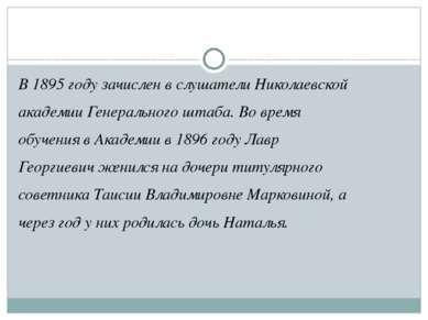В 1895 году зачислен в слушатели Николаевской академии Генерального штаба. Во...