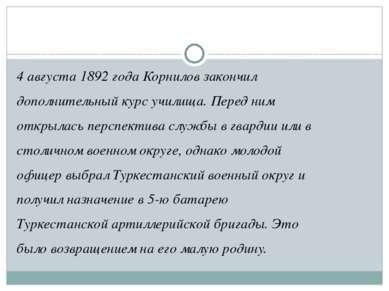 4 августа 1892 года Корнилов закончил дополнительный курс училища. Перед ним ...