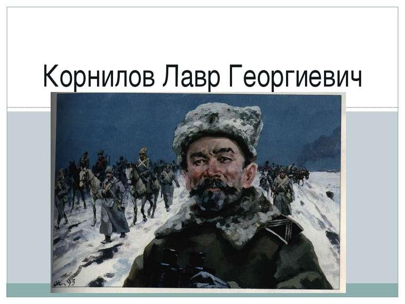 Корнилов Лавр Георгиевич